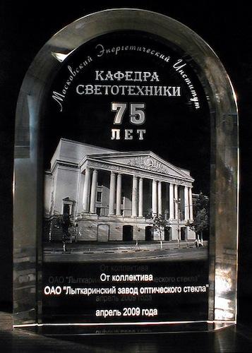 Кафедра светотехники 75 лет в стекле