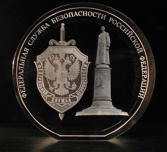 Лого ФСБ РФ